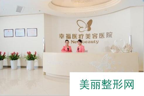 北京幸福医疗美容医院,价格表