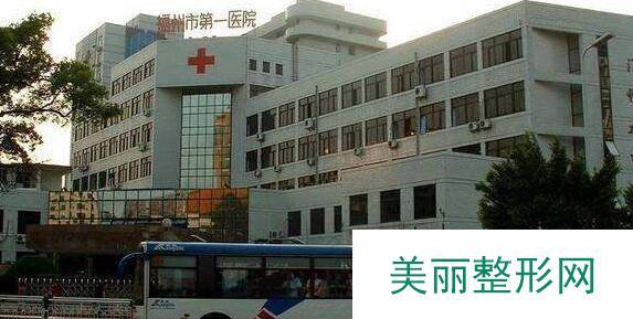 福州市第(一)医院