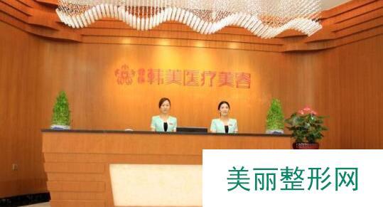 东莞韩美医疗美容美容整形医院价格表2018年度抄底曝光