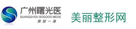 2018广州曙光医院整形价格表(整容价目表)崭新一览