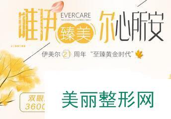 北京伊美尔的整形热门项目价格表 年终优惠套餐求带走