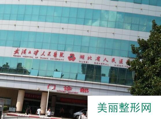武汉大学人民医院整形科价格表官方信息一览