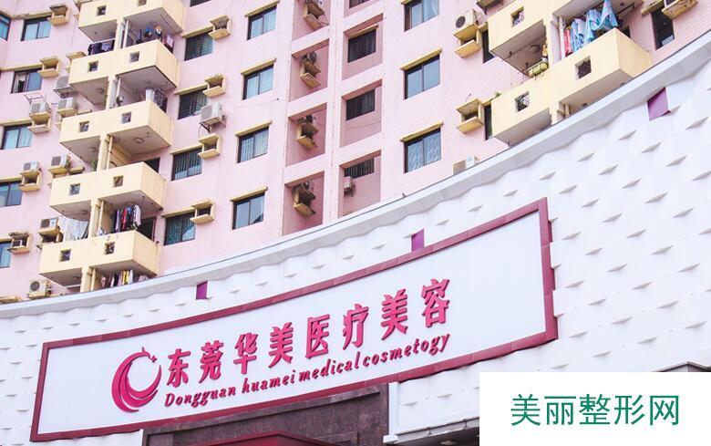 东莞华美医疗美容医院价格表新鲜干货一览2018