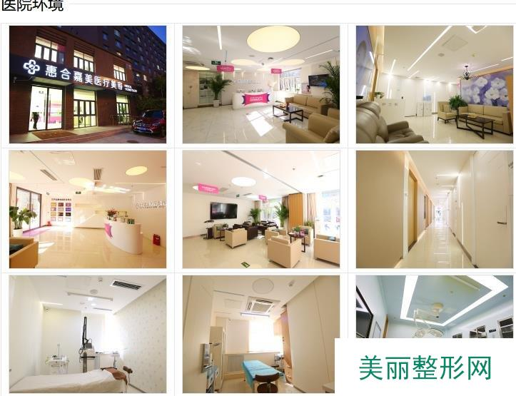 北京惠合嘉美医院是正规医院吗?专家列表/真人眼鼻整形案例~