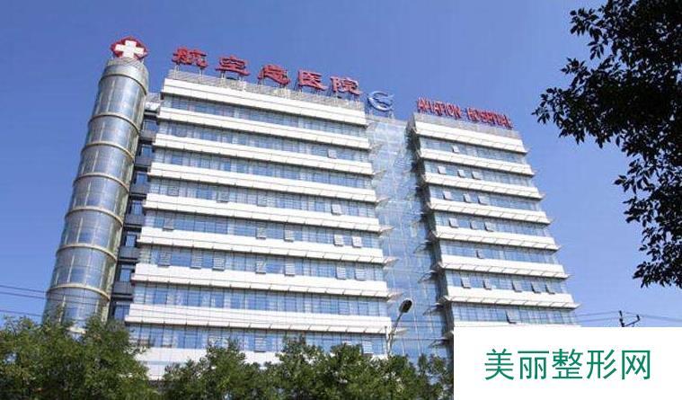 北京航天总医院整形怎么样?专家团队+自体脂肪隆鼻案例反馈~