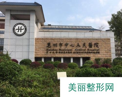 惠州中心医院整形科医生团队