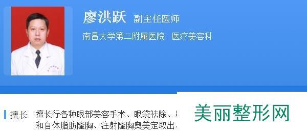 医生简介 廖洪跃
