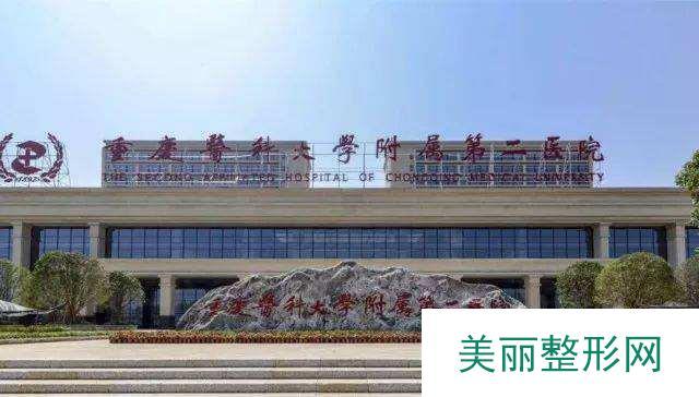 重庆医科大学附属第二医院口腔科