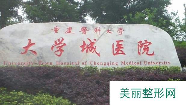 重庆医科大学附属大学城医院口腔科