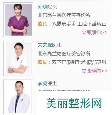 北京高兰德医疗美容诊所医生团队