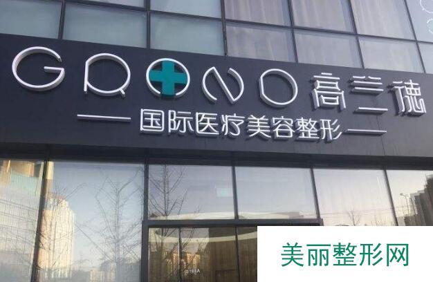 北京高兰德医疗美容诊所怎么样?专家名单面部年轻化案例