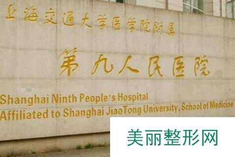 上海九院医院简介