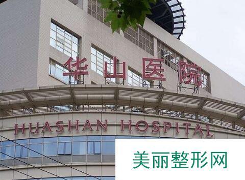 华山医院简介