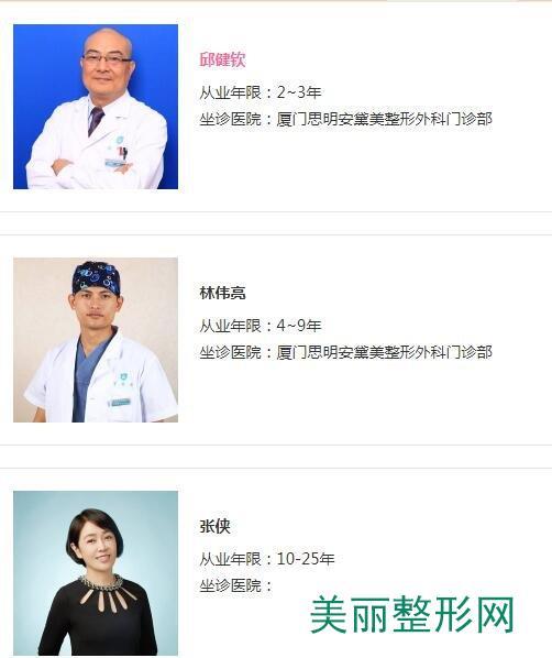 厦门安黛美整形外科门诊部医生名单介绍