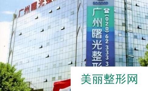 广州曙光整形美容医院怎么样?医生信息名单