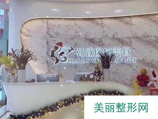 广州韩致医疗美容医院怎么样?