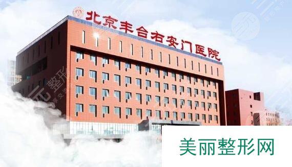 北京丰台右安门医院医疗美容科价格表公布,医生列表|张佳京双眼皮