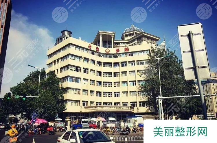 天津公安医院美容科价钱|价格表明细,整形医生信息+祛斑案例