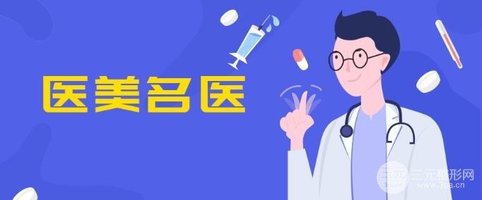 北京八大处整容医院医生名单