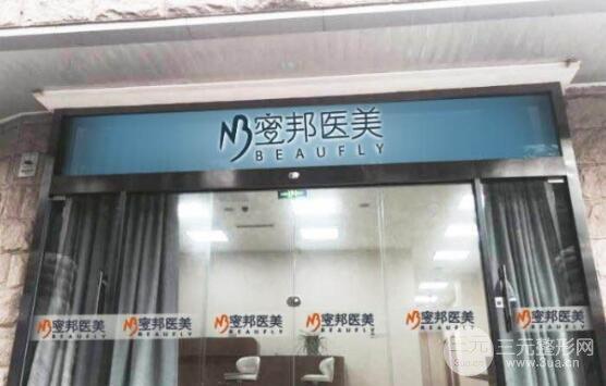 北京蜜邦医疗美容诊所怎么样?价格表明细+隆胸案例公开