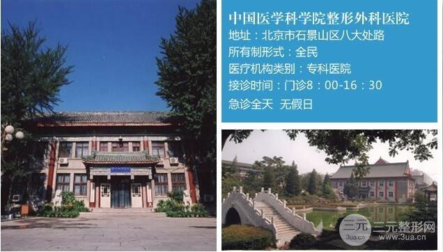 北京八大处医院介绍