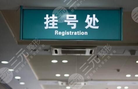 河南省人民医院整形美容科双眼皮手术价格表