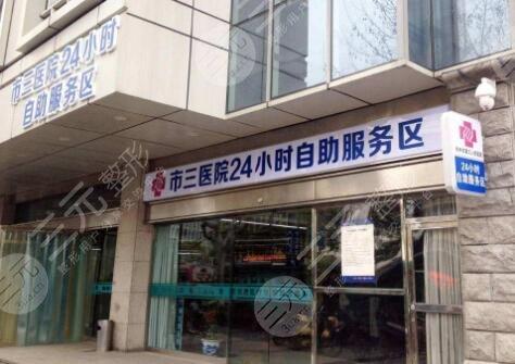 杭州第三人民医院介绍
