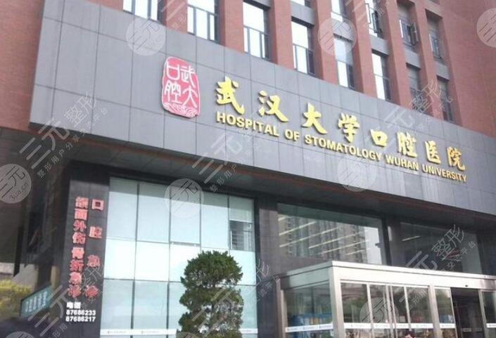 武汉口腔医院半口种植价格表,牙医信息+牙齿整形案例效果
