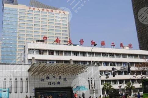 湘雅二医院整形科价目表项目明细,整形科医生 植发效果参考