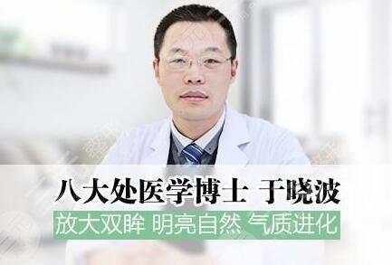 于晓波医生