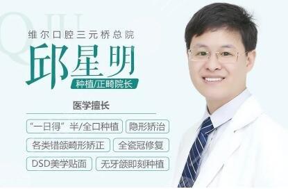 北京维尔口腔医院价目表(价格表)