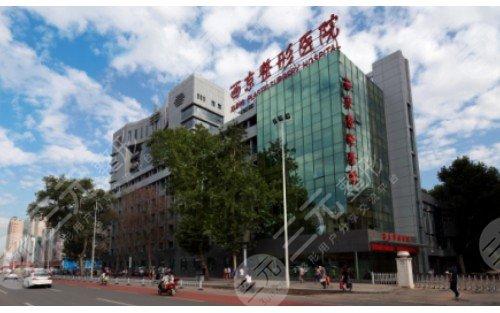西安西京整形医院新价目表|网上预约挂号方式|医生|案例