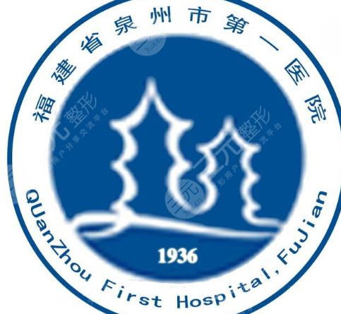 泉州第一医院整形科价格表(价目表),整形医生介绍|真人案例汇总
