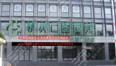 杭州口腔医院价目表2021新版,内附口腔医生信息+牙齿矫正案例