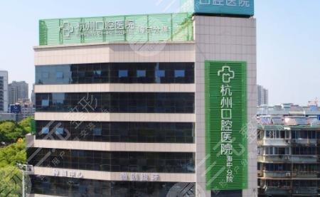 杭州口腔医院价目表2021新版
