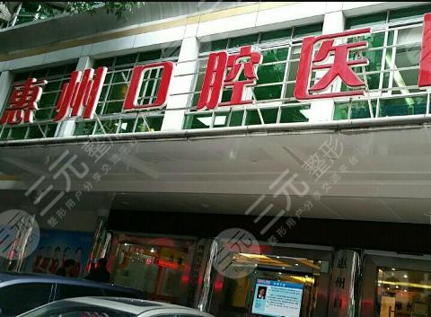 惠州市口腔医院价格表2021新版,内附医生信息 牙齿治疗案例