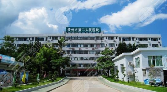 钦州第二人民医院美容整形科