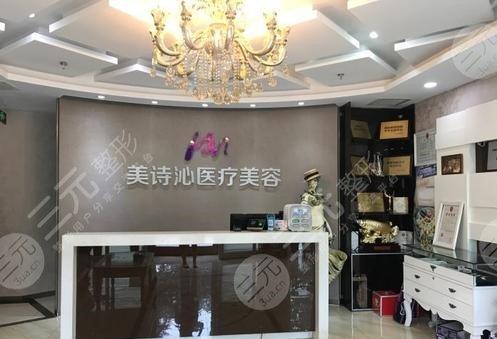 深圳美诗沁医院