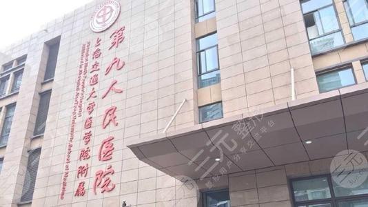 上海九院整形价目表2020