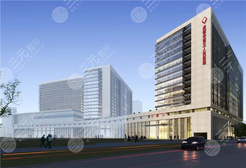 成都市第三人民医院外景图