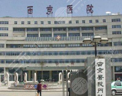 西京医院整形科外景图