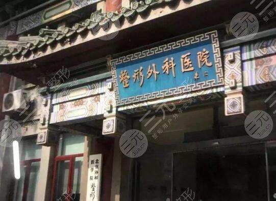 北京八大处整形外景图