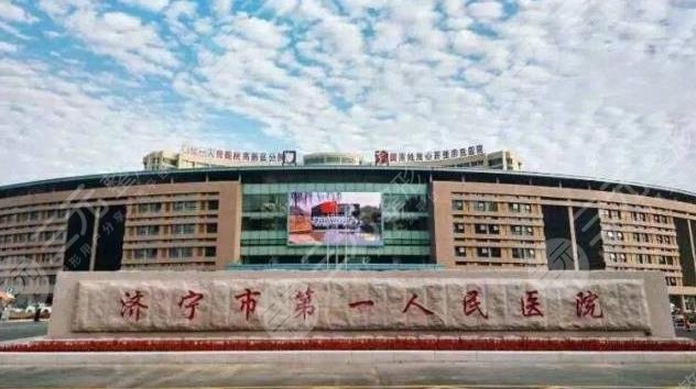 济宁市第一人民医院整形科