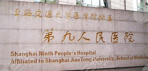 上海九院激光美容外景图
