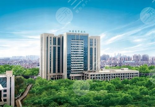 江苏省中医院整形科外景图