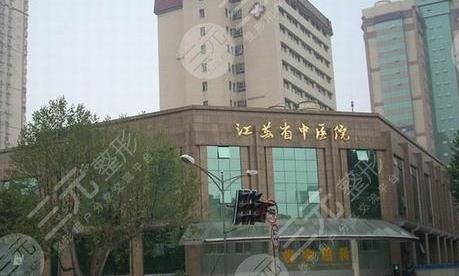 江苏省中医院怎么样