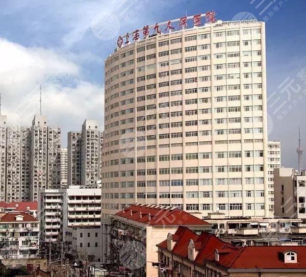 上海九医院整形价目表