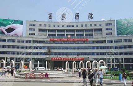 西京医院整形价格一览表及相关介绍