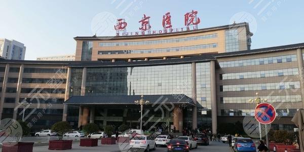 西京医院整形价格一览表|西京医院双眼皮做的好吗?附整形经历
