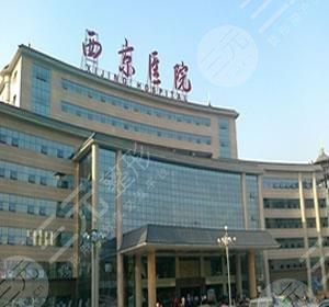 西京医院整形价格一览表